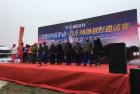 2018中国茅山、汽车场地越野邀请赛
