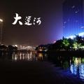 夜游大运河