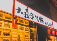 藏着重庆火锅的居酒屋