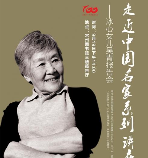 走进中国名家系列讲座——冰心女儿吴青报告会