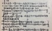 这是一份用暗号编制的武进县三区党员名单