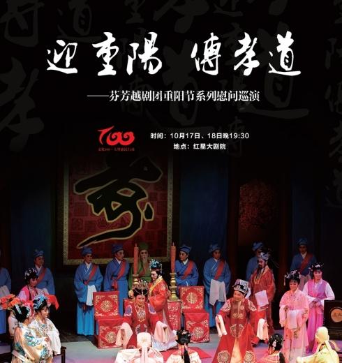迎重阳 传孝道——芬芳越剧团重阳节系列慰问巡演