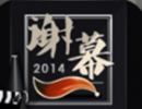谢幕2014