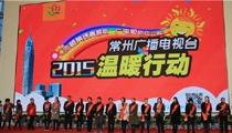 """常州广电""""公众开放周""""隆重谢幕"""