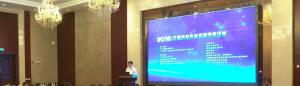 聚焦928:2016石墨烯热性能及应用研讨会在常州举行