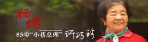 """新闻专题:缅怀""""小巷总理""""许巧珍"""