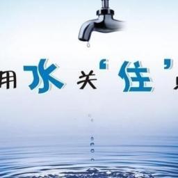 家庭节水十问