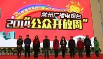 常州广电公众开放周首日回顾