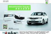 【2013汽车文化节】外汽永和斯柯达Rapid、