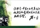 邓小平题词