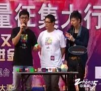中国达人秀常州站复赛20121014