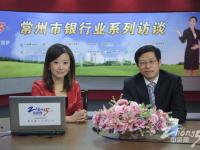 光大银行常州支行副行长徐俊松走进中吴网