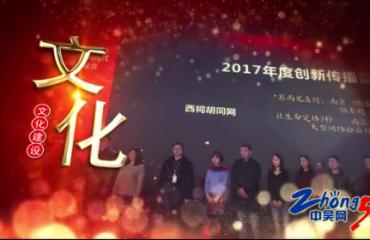 """江苏省""""文明办网"""" 西祠胡同"""