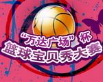 """""""万达广场""""杯篮球宝贝秀大赛"""
