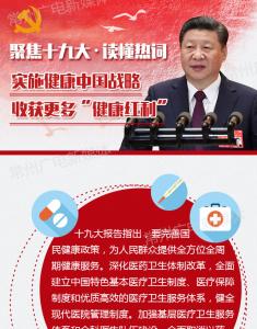 """热词解读:实施健康中国战略  收获更多""""健康红利"""""""