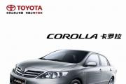 【2013汽车文化节】天宁丰田开始放价啦