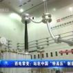"""【百企百村百校行】西电常变:站在中国""""特高压""""制造最强端"""