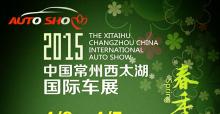 2015中国常州西太湖国际车展
