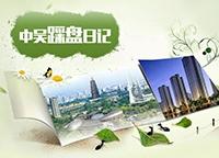 中吴网房产 踩盘日记