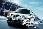 【2013汽车文化节】常州飞亚东风悦达起亚6