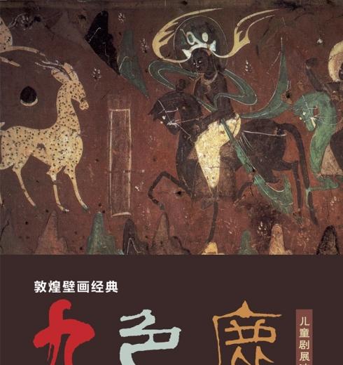 敦煌壁画经典——九色鹿儿童剧展演
