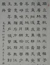 蒋全美 沁园春长沙 天宁区侨联选送