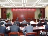 姚晓东在5·18展洽会组委会会议上要求——办成企业院校满意的产学研合作盛会 ...
