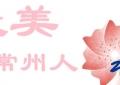 """2015第四季度""""最美常州人"""":善行义举照亮龙城"""