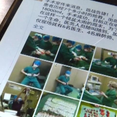 病人大出血 医生用身体焐热血袋