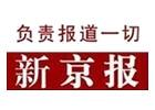 新京报新年献词:我们行进在同一条船上