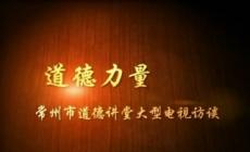 道德力量-道德讲堂电视访谈