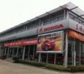 常州东昇汽车销售服务有限公司