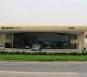 常隆雷克萨斯汽车销售服务有限公司