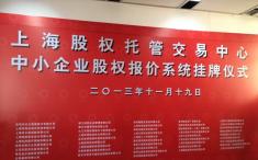 常州首批中小企业在Q板挂牌
