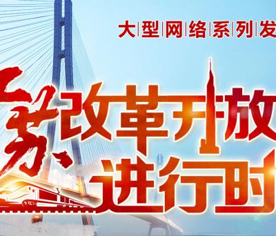 """""""大型网络系列发布·江苏改革开放进行时""""常州专场上线"""