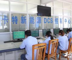 卡特新能源DCS控制中心