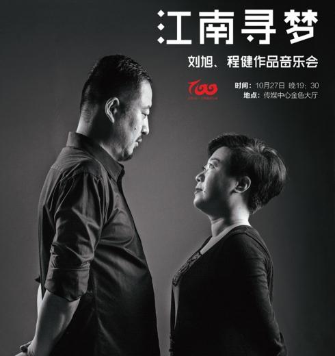 江南寻梦——刘旭、程健作品音乐会