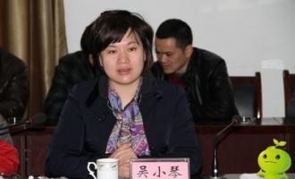 常州市农业委员会副主任吴小琴接受组织调查