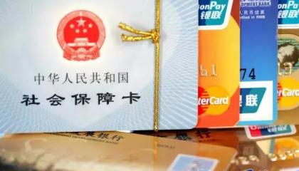 """社保卡只能刷医保?其实,里面藏着一个""""小金库"""""""