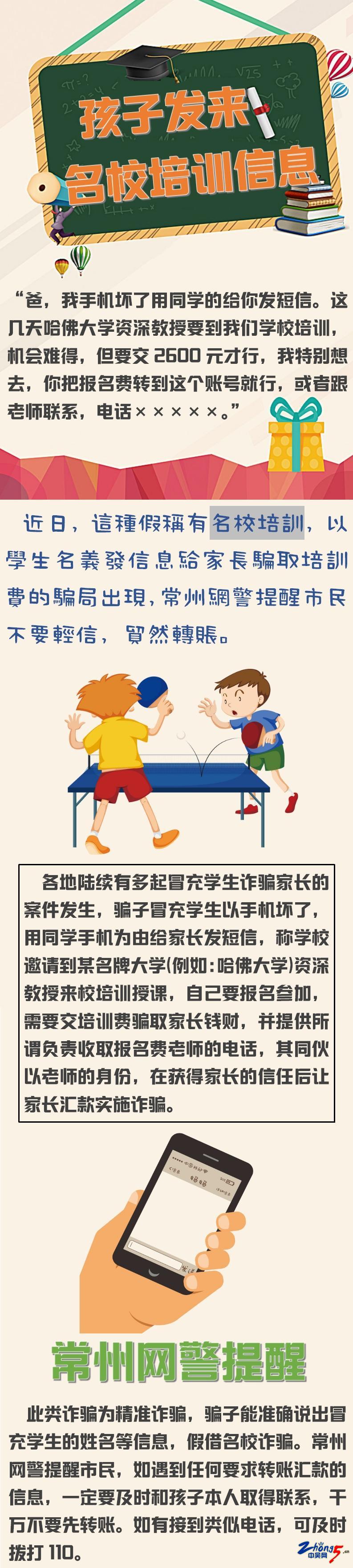 【孩子发来名校培训信息 这是新骗局! 】.jpg