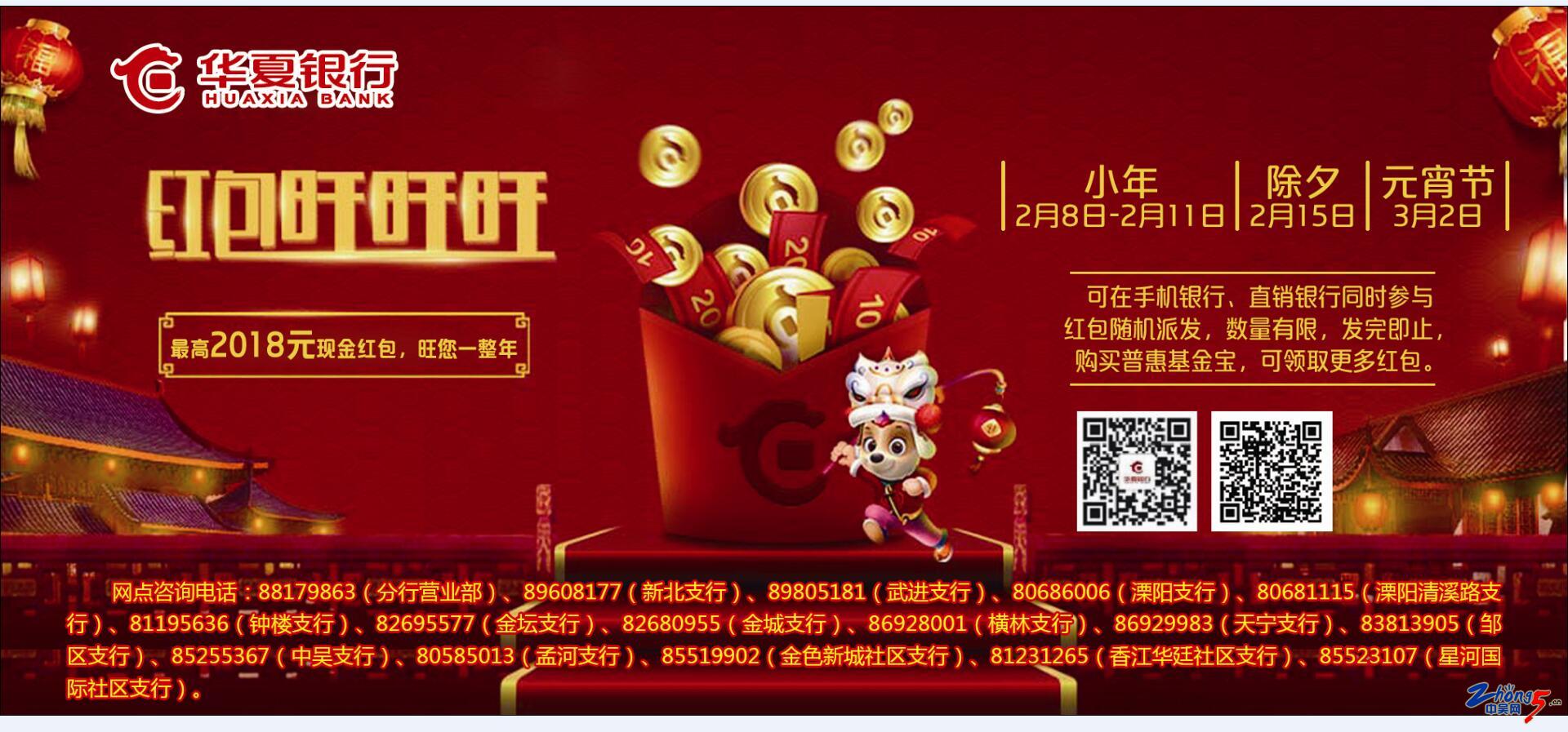 春节到,好运来,华夏红包迎旺财 ——华夏
