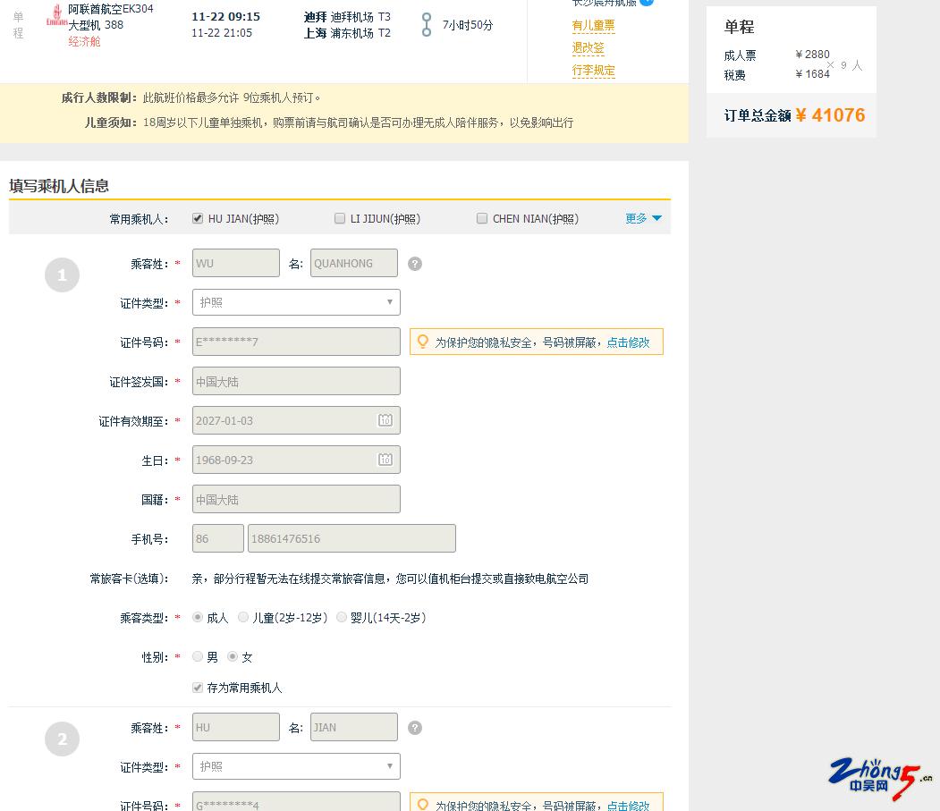 214迪拜上海4564-41076.png