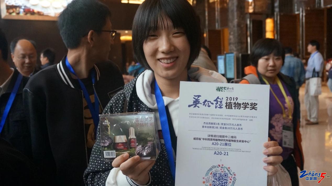 中国植物学大会上开启报名通道