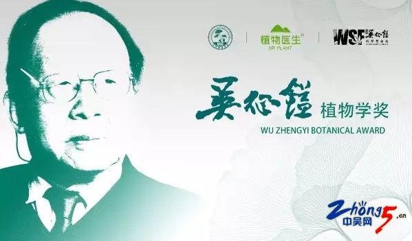 吴征镒植物学奖