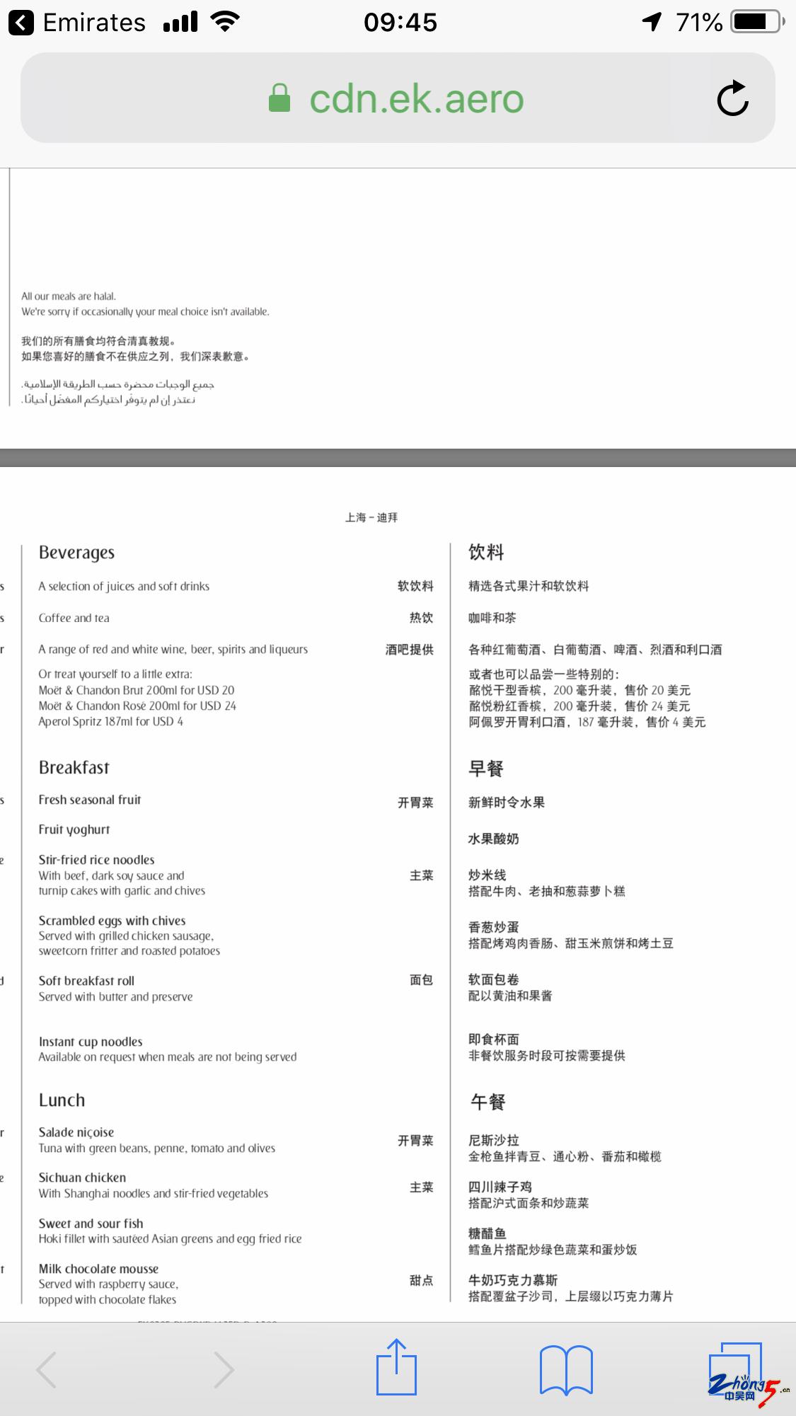 上海迪拜机上餐食.png