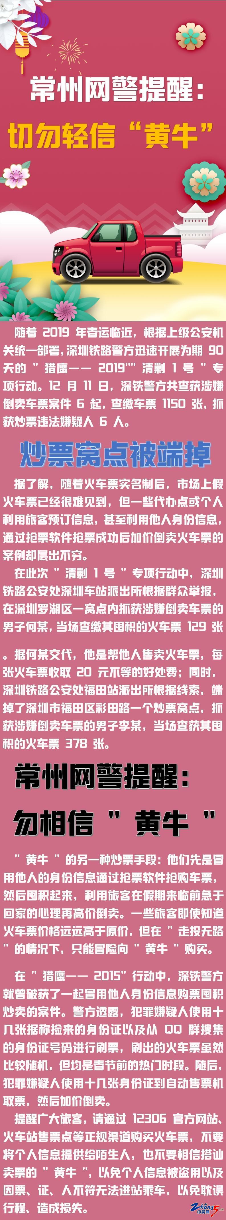 """【常州网警提醒:切勿轻信""""黄牛""""购买车票】.jpg"""
