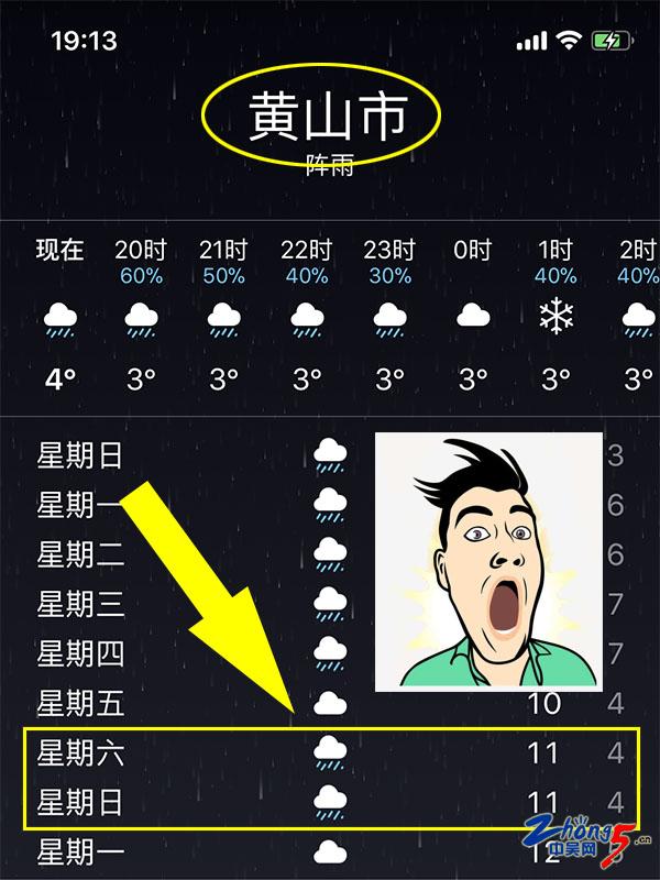 黄山周末下雨.jpg