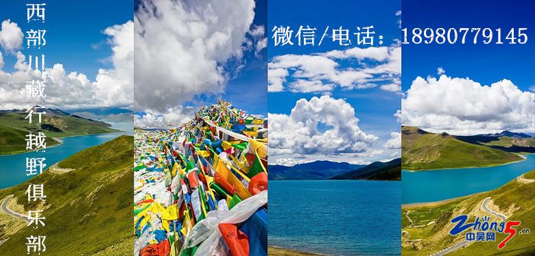 川藏南线洋湖拼图.jpg