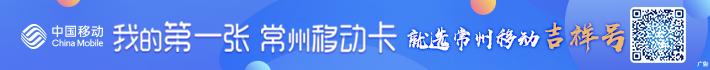 第一张移动卡-中吴网.jpg