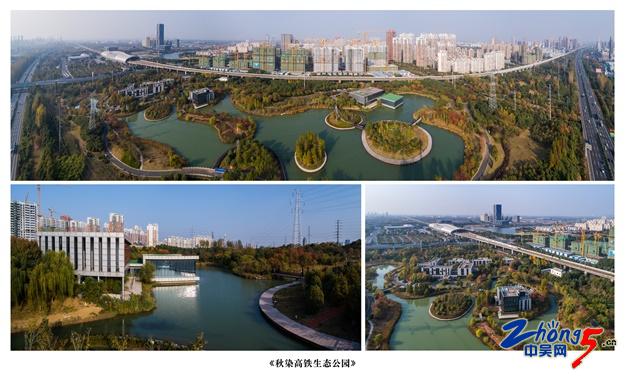 《秋染高铁生态公园》--方南祺13861036371.jpg